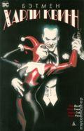Batman Harley Quinn (Russian 2015 DC/Azbooka-Atticus) 1