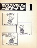 -273° C (1971 Fanzine) Vol. 1 #1