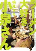 Ms. Koizumi Loves Ramen Noodles TPB (2019 A Dark Horse Digest) 2-1ST