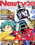 Newtype The Moving Pictures Magazine (Japan) Oct 2011