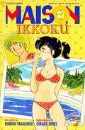 Maison Ikkoku Part 4 (1994) 5