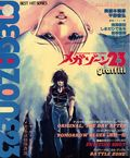 Megazone 23 Special Pin-Up Book SC (1985 Graffiti) Best Hit Series 1-1ST