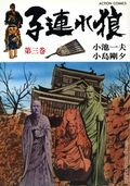 Lone Wolf and Cub TPB (Japanese 1982 Action Comics) 3-1ST