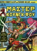 Master of Kung Fu (Greek Series 1977 Kabanas Hellas) 15