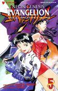 Neon Genesis Evangelion Part 1 (1997) 5B