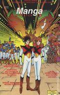 Manga Newswatch (1990) 3