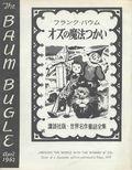 Baum Bugle A Journal of Oz (1957) Vol. 6 #1