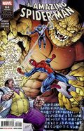 Amazing Spider-Man (2018 6th Series) 64A
