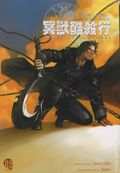 Journal of Vampire Hunter One Claws of Darkness (2006) 5