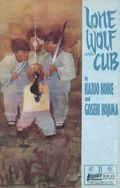 Lone Wolf and Cub (1987 First) 21
