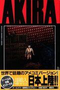 Akira Boxed Set (1988 Kodansha/Epic) Japanese Import 1-SET