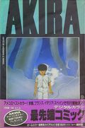 Akira Boxed Set (1988 Kodansha/Epic) Japanese Import 4-SET