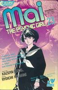 Mai the Psychic Girl (1987) 23