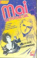 Mai the Psychic Girl (1987) 28
