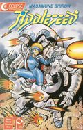 Appleseed Book 3 (1989) 1
