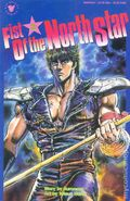 Fist of the North Star Part 1 (1984) 3