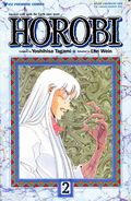 Horobi Part 1 (1990) 2