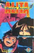 Battle Angel Alita Part 2 (1993) 7
