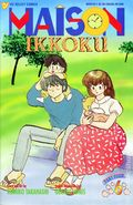 Maison Ikkoku Part 4 (1994) 6