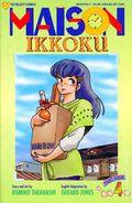 Maison Ikkoku Part 4 (1994) 4