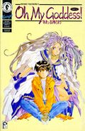 Oh My Goddess! Part 02 (1995) 5