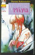 Vampire Miyu (1995) 5