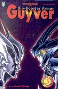 Biobooster Armor Guyver Part 5 (1996) 3