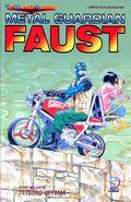 Metal Guardian Faust (1997) 2