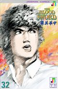 Blood Sword (1988) 32