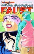 Metal Guardian Faust (1997) 7