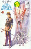 Blood Sword (1988) 4