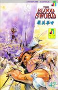 Blood Sword (1988) 42