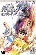 Blood Sword (1988) 50