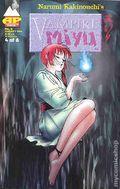 Vampire Miyu (1995) 4