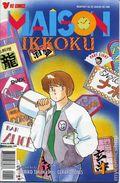 Maison Ikkoku Part 8 (1998) 1