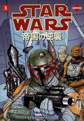Star Wars Manga Empire Strikes Back GN (1999 Dark Horse Digest) 3-1ST