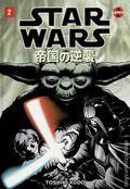 Star Wars Manga Empire Strikes Back GN (1999 Dark Horse Digest) 2-1ST