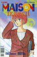 Maison Ikkoku Part 9 (1999) 1