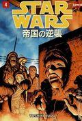 Star Wars Manga Empire Strikes Back GN (1999 Dark Horse Digest) 4-1ST