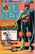 Judge Dredd (1983 Eagle/Quality) 23
