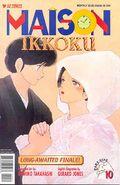 Maison Ikkoku Part 9 (1999) 10