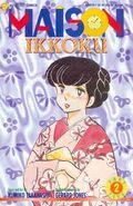 Maison Ikkoku Part 5 (1995) 2