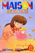 Maison Ikkoku Part 5 (1995) 3