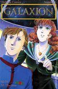Galaxion (1997) 5