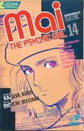 Mai the Psychic Girl (1987) 14