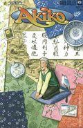 Akiko (1996) 34