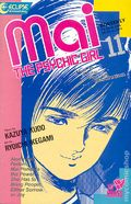 Mai the Psychic Girl (1987) 11