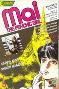 Mai the Psychic Girl (1987) 6