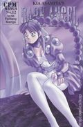 Dark Angel (1999 CPM Manga) 12