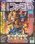 Famitsu Weekly 606
